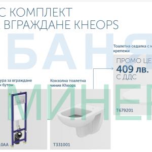 WC Комплект за вграждане KHEOPS IDEALSTANDARD