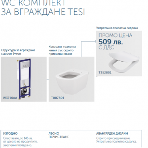 TESI – WC комплект за вграждане IDEALSTANDARD