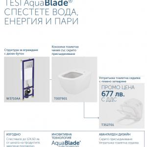 TESI Aquablade /с бавно падаща дъска /-WC Комплект за вграждане- IDEALSTANDARD