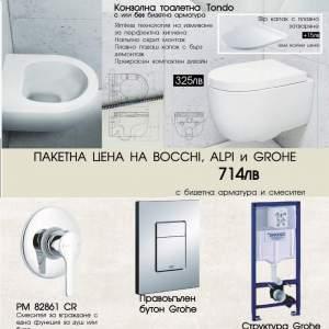 GROHE I BOCCHI ( с тоалетна чиния TONDO с бидетна арматура )+ смесител Alpi