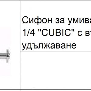 """Сифон за мивка"""" CUBIC"""" GENEBRE"""