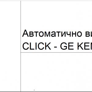 Автоматично витло за умивалник GE KENJO -GENEGRE