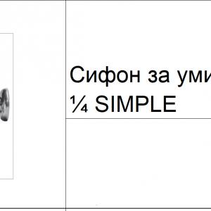 """Сифон за мивка """"SIMPLE"""" GENEBRE"""