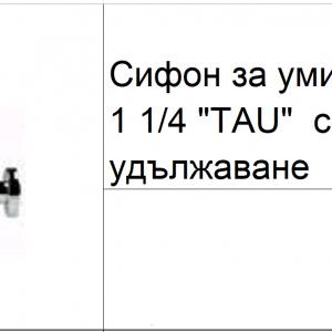 """Сифон за мивка"""" Tau"""" GENEBRE"""
