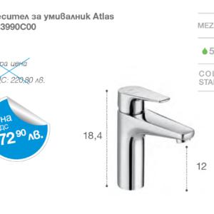 A5A3990C00 Atlas Roca Смесител за умивалник среден
