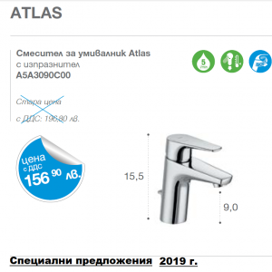 Atlas / Roca/-Смесител за умивалник-A5A3090C00
