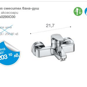Atlas / Roca/-Смесител вана -душ без аксесоари