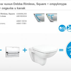 ROCA / Структура +бутон Active със стенна тоалетна Debba rimless, Square+ седалка и капак