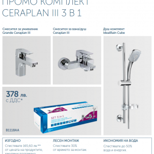 CERAPLAN III 3В1 Промо комплект IDEAL STANDARD