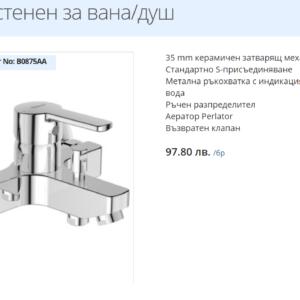 CALISTA B 0875 AA-VIDIMA-Смесител стенен за вана/душ