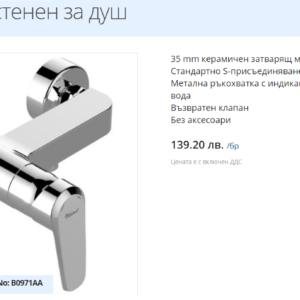 SEVA L B 0971 AA-VIDIMA-Смесител стенен за душ