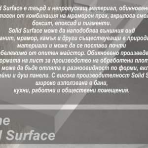 ICB 38449 Умивалник 120 см iStone Solid Surface