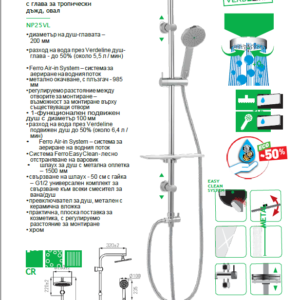 AMIGA VerdeLINE -NP25VL-FERRO душ колона без смесител