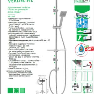 AMIGO VerdeLINE -NP26VL-FERRO душ колона без смесител