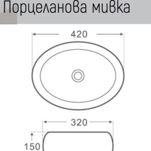 ESPE SA 1351 -мивка върху плот 42 см