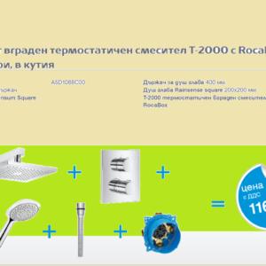 ROCA-Комплект вграден термостатичен смесител T-2000 с RocaBox с аксесоари в кутия