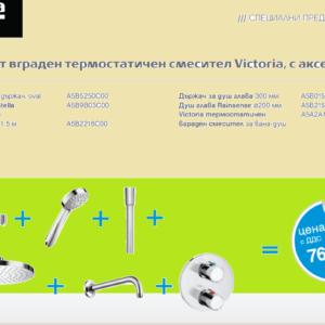ROCA- Комплект вграден термостатичен смесител Victoria, с аксесоари