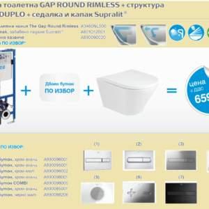 ROCA Окачена тоалетна GAP ROUND RIMLESS+Структура и бутон DUPLO