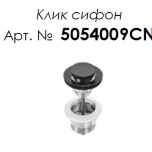 CLICK-CLACK СИФОН  ЧЕРЕН AQUA 5054009CN