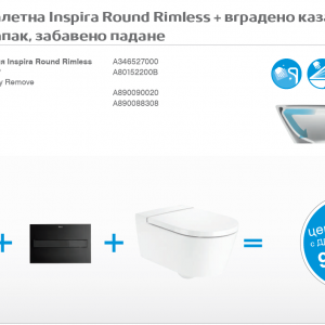 ROCA Комплект тоалетна INSPIRIA  ROUND RIMLESS+структура и бутон DUPLO+седалка и капак