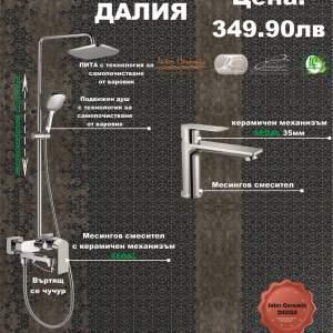 Промоционален комплект DALIA душ система и смесител