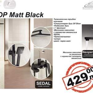 INTERCERAMIC Промоционален комплект ELINOR MATT BLACK душ колона е смесител