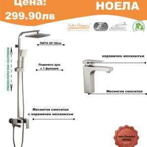 INTERCERAMIC Промоционален комплект NOELA душ система и смесител