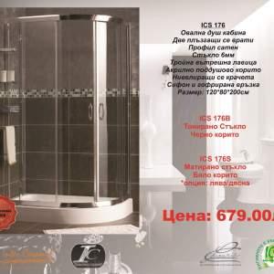 ICS176 Душ кабина 120-80 см
