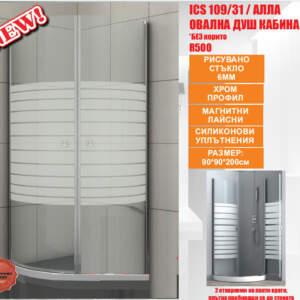 ICS109/31 Овална душ кабина АЛЛА рисувано стъкло