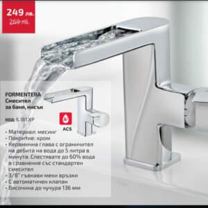FORMENTERA TEKA Каскаден смесител за баня