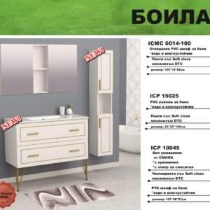 ICP 10045 PVC Мебели за баня