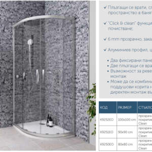 CONNECT 2 K9251 IDEAL STANDARD 90-90 овална душ кабина