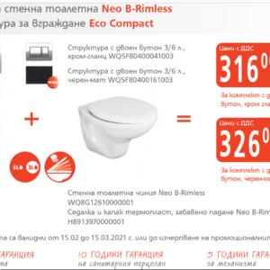 FAYANS Структура Eco compact +стенна тоалетна NEO RIMLESS