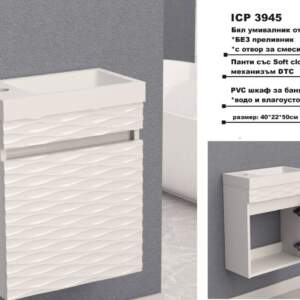 ICP 3945 мебел за баня
