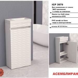 ICP 3979 мебел за баня