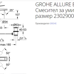 GROHE ALLURE BRILLIANT 23029000 Смесител за умивалник М размер
