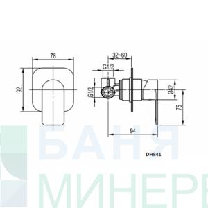 Aqualine Daphne Смесител за вграждане душ-биде DH841