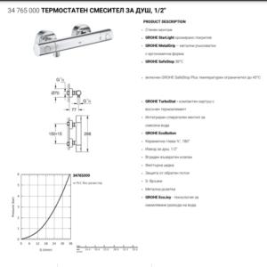 GROHE GROHTHERM 800 COSMOPOLITAN 34 765 000 термостатен смесител